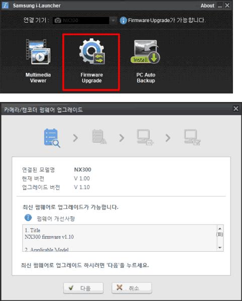 Samsung i-launcher скачать - фото 2